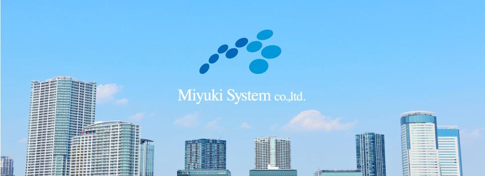 株式会社御幸システム
